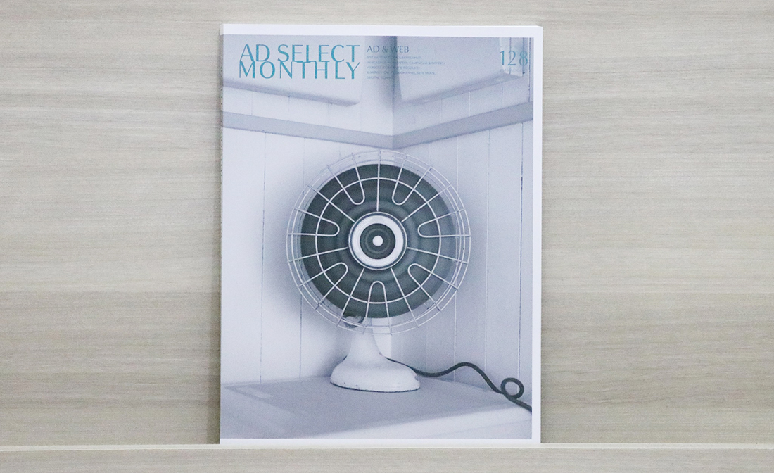 AD SELECTMONTHLY vol.128